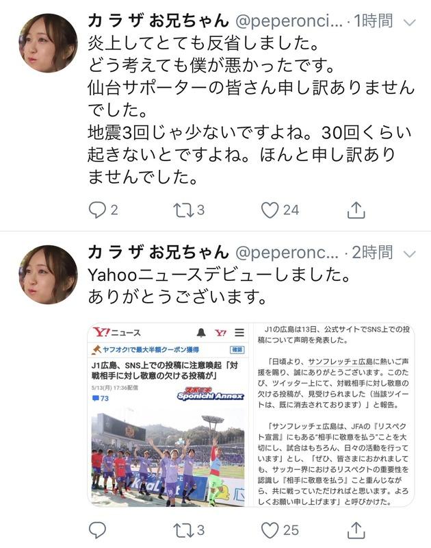 ◆悲報◆サンフレッチェ広島、サポの不適切なツイートに注意喚起も張本人に反省の色なし