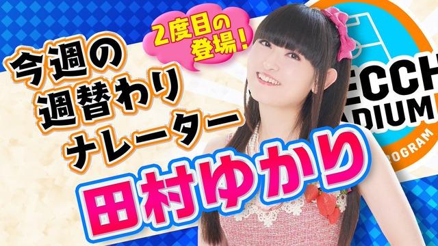 ◆朗報◆やべっちスタジアム、週替りナレーター田村ゆかりさん、肌が光り輝いてる(´・ω・`)
