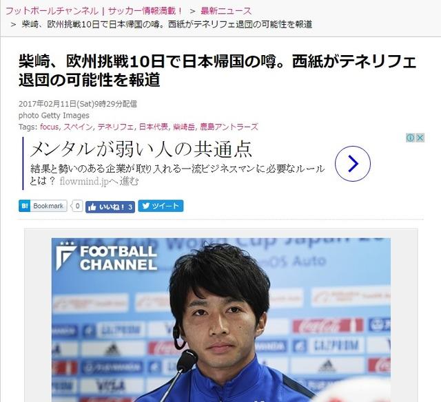 ◆悲報◆柴崎岳、ラジオ・マルカに「新生活に順応できず帰国を模索している」と報道されてしまう