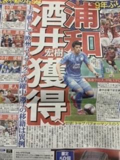 ◆J補強◆マルセイユDF酒井宏樹に浦和レッズがオファー!大筋合意で発表間近!複数紙が報じる