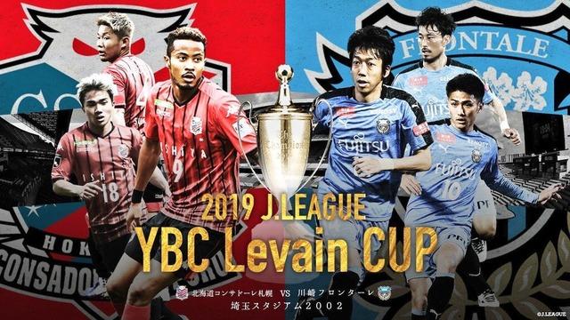 ◆ルヴァン杯◆決勝 札幌×川崎F PK戦にもつれ込む死闘は川崎FがPK戦でも逆転して初優勝!