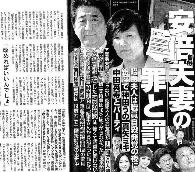 ◆悲報◆日本代表のレジェンド中田英寿、安倍首相昭恵夫人の銀座豪遊に出席