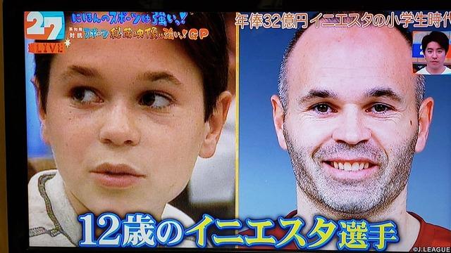 ◆J小ネタ◆27時間テレビに出てきた12歳のイニエスタが可愛すぎると話題に!