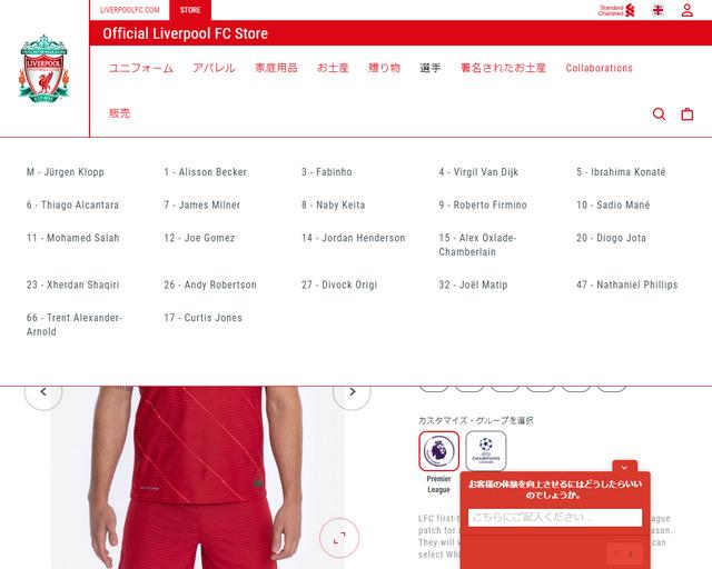 ◆悲報◆リバプールFW南野タキ、リバポ公式オンラインショップで18番のユニフォームが売られてない