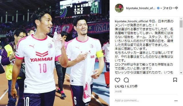 ◆日本代表◆C大阪 清武弘嗣、こんなタイミングで怪我全快をアピール(´・ω・`)