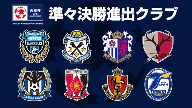 ◆天皇杯◆R16 G大阪×湘南 結果…ベスト8出揃う