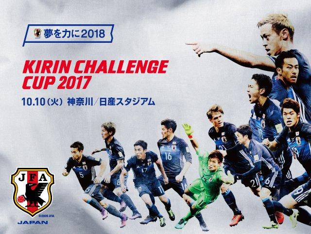 ◆親善試合◆日本×ニュージーランドの結果 日本苦戦も終盤倉田秋の低空ヘッドで勝ち越し辛勝