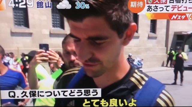 ◆悲報◆クルトワ、移動中に日本のTV局に直撃され「久保についてどう思う」と聞かれる
