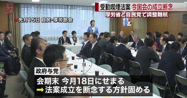 ◆速報◆本田圭佑試合直後に『受動喫煙法案今国会の成立断念』について激白!面白すぎると話題に!