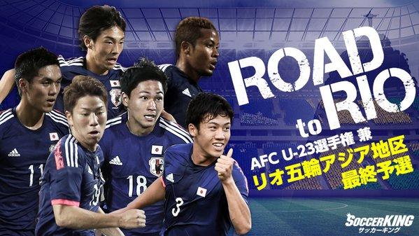 ◆五輪予選速報◆第2戦 タイ×日本 スタメン発表!初戦から6人入れ替え 2トップは武蔵と浅野