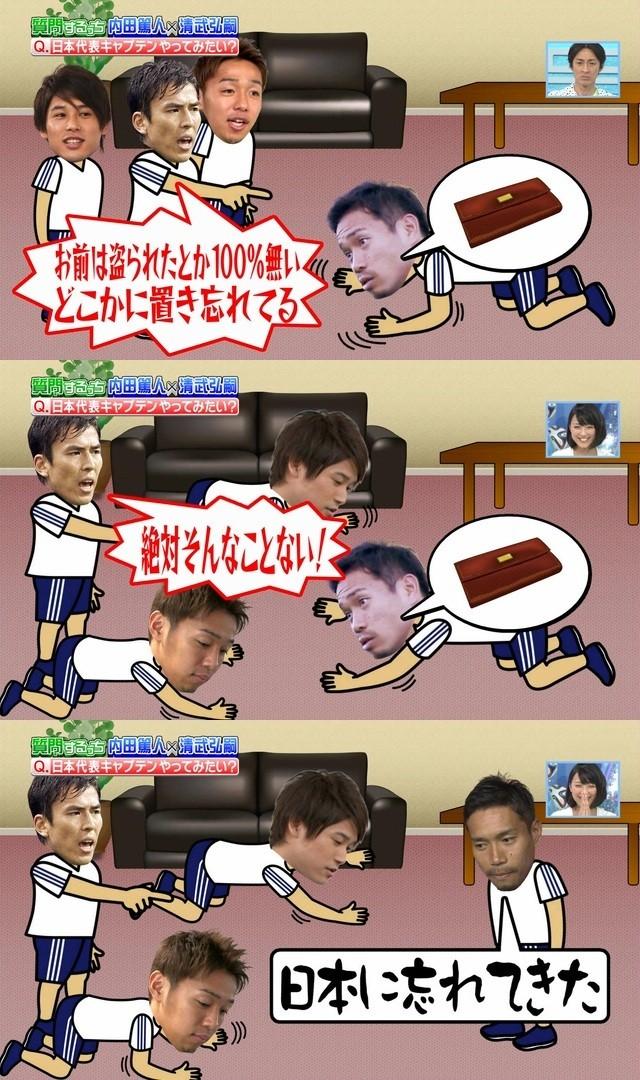 ◆動画◆内田×清武インタ、『長友財布事件』長谷部の洞察力がさすがすぎると話題に!