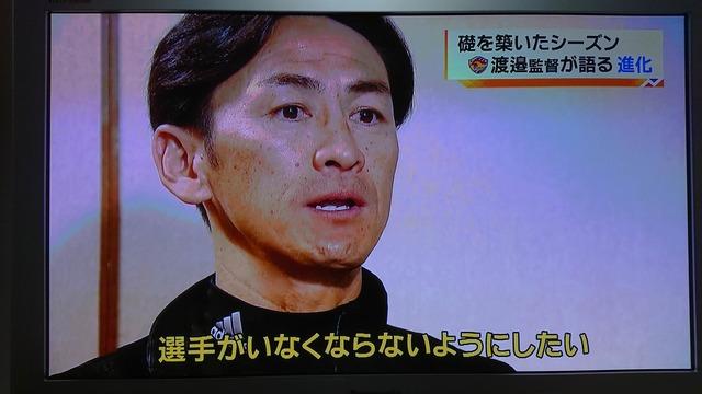 ◆画像◆レンタル選手が抜けていくベガルタ仙台渡辺監督が早くも達観していると話題に!