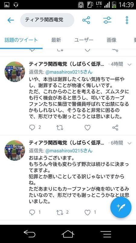 ◆悲報◆「原爆落ちろ、カープ!」中日ファンの野次に球団はうちとは関係ないと知らん顔、対応甘すぎて草
