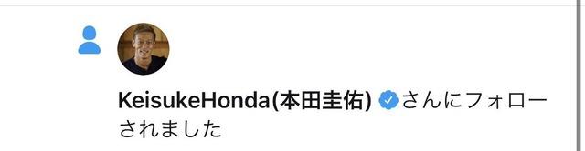 ◆小ネタ◆チャレンジャーケイスケ・ホンダさんHKT48坂本愛玲菜をフォローしてしまう