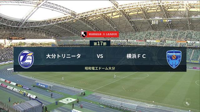 ◆J1◆17節 大分×横浜FC 大分田中達也のゴールの1点を守りきり3連勝!10位浮上