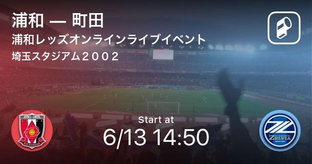 ◆JTM◆浦和×町田 2試合目は浦和が1-0も2試合合計1-2でJ2町田が勝利!