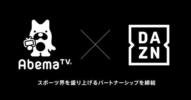 "◆Jリーグ◆DAZN×AbemaTVがパートナーシップ締結!""スポーツ界を盛り上げる""理念に共鳴"