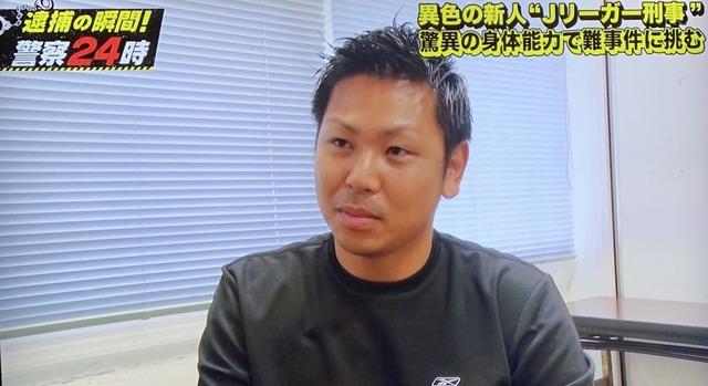 ◆TV番組◆警察24時「Jリーガー刑事」が話題に!元富山日本代表FW中島翔哉のチームメイト