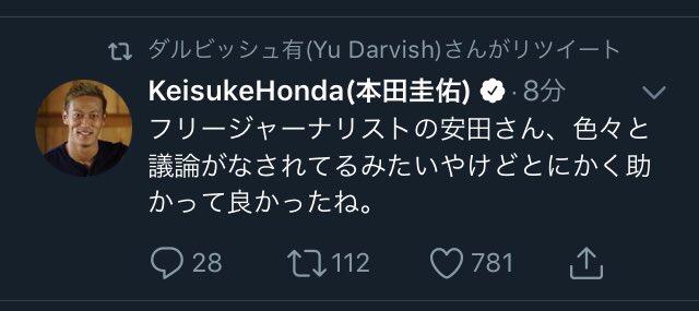 ◆Aリーグ◆本田圭佑が安田純平さん解放を喜んだらダルビッシュが仲間になりたそうにリツイートしてた