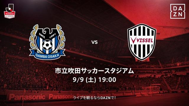 ◆J1◆25節 G大阪×神戸の結果 攻守で神戸が上回り敵地で勝利!ガンバは倉田のPKのみ