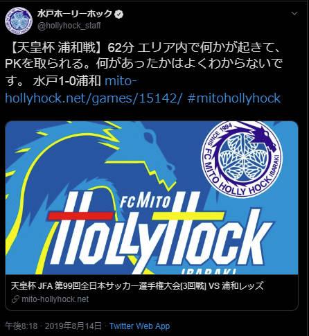 ◆天皇杯◆水戸ちゃん公式、天皇杯浦和戦微妙なPK2本にポルナレフ状態!「これは。。。何?」