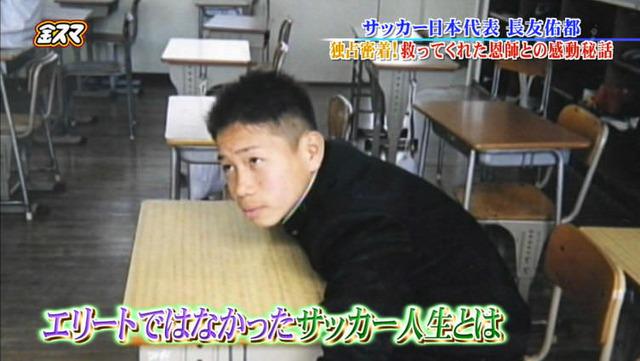 ◆画像◆それでは長友佑都選手がグレていた中学生の頃を御覧ください