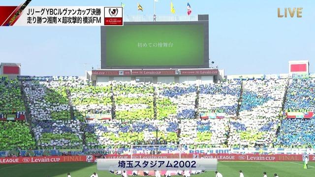 ◆悲報◆ルヴァン杯決勝湘南ベルマーレのコレオが完全に色盲検査