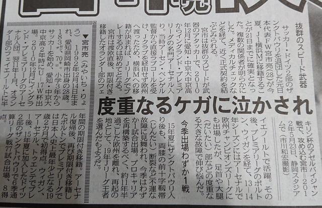 ◆J補強◆横浜FM、ザンクト・パウリの宮市亮獲得決定的!