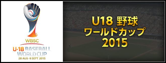◆疑惑◆2015U18野球W杯エンブレムとブラジルW杯エンブレムがソックリすぎると話題に!