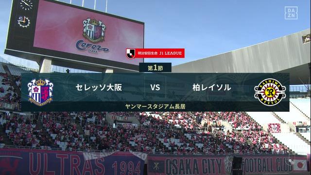 ◆J1◆1節 C大阪×柏 C大阪復帰の大久保先制弾、坂元追加点で開幕戦勝利!