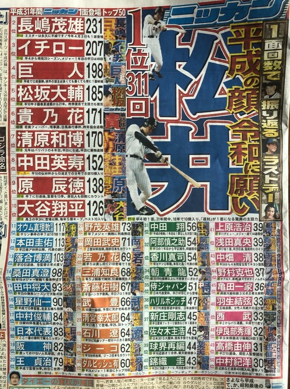 ◆平成◆スポ新一面ランキングが話題に!8位中田英寿、12位本田圭佑、17位中村俊輔、22位岡田武史