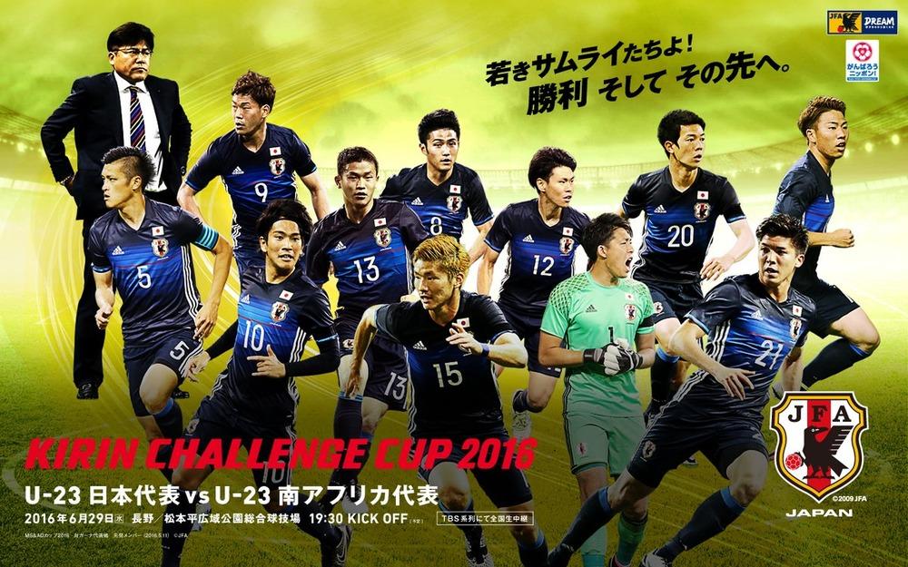 ◆キリンC杯◆U23日本代表×U23南ア代表の結果 U23日本、中島2発と矢島、浅野で4得点で快勝