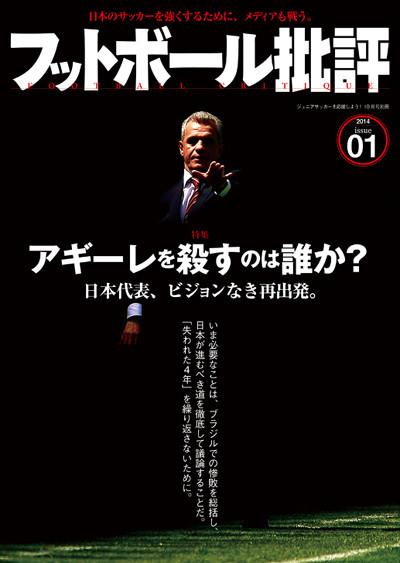 ◆日本代表◆キリンチャレンジ ウルグアイに0-2で敗れる 初選出4人起用も…得点なく、アギーレジャパン初戦を飾れず