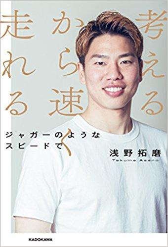 ◆悲報◆ジャガー浅野拓磨、まだ対して成し遂げてもいないのに自伝なぞを出版してしまう…長友よ