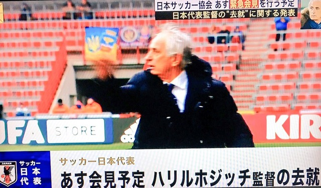 ◆代表速報◆サッカー協会が明日4月9日にハリルの去就について緊急会見! フジTVで速報
