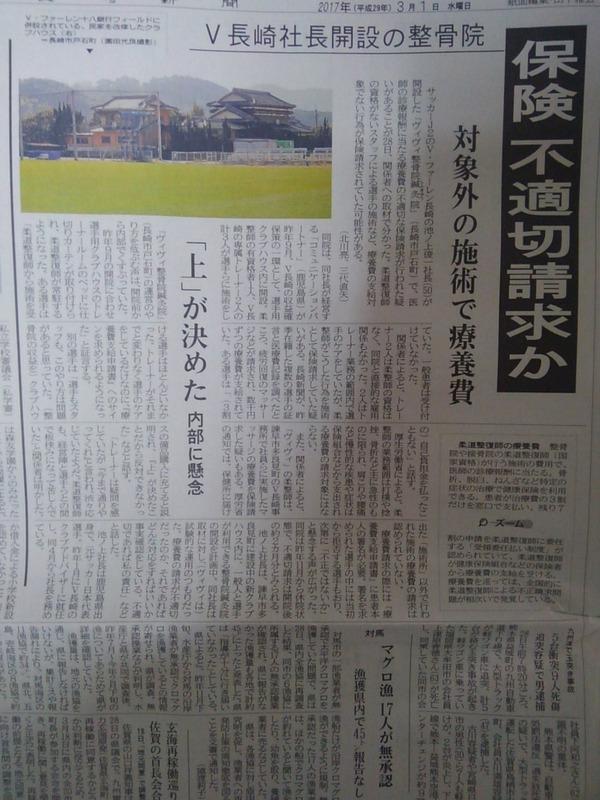 ◆悲報◆J2V・長崎経営問題、健康保険不適切請求問題に発展、クラブハウス内の『ヴィヴィ整骨院』で