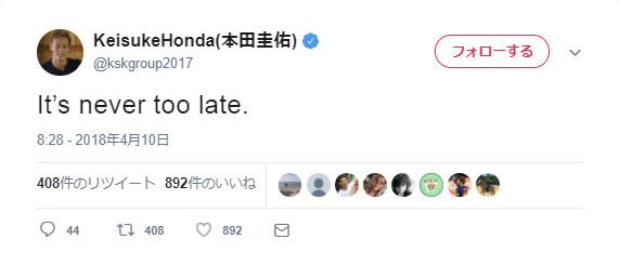 ◆代表速報◆本田圭佑このタイミングで意味深ツイート「It's never too late.(遅すぎることはない)」