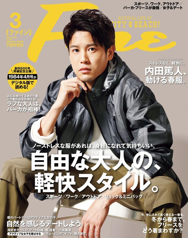 """◆朗報◆元日本代表DF内田篤人さん、雑誌の表紙で""""自由な大人の軽快スタイル""""を極めてしまう"""