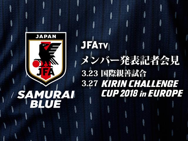 ◆日本代表◆キリンC杯代表メンバー発表!本田・森重・宇佐美が代表復帰!中島初選出!乾貴士落選!