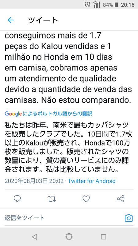 ◆ブラジル◆ボタフォゴ本田圭佑のユニフォーム100万枚販売という怪情報!