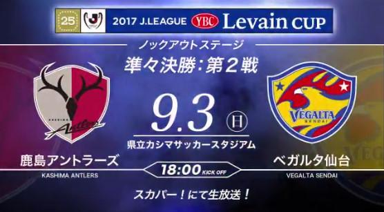 ◆ルヴァン杯◆R8-2nd 鹿島×仙台の結果 鹿島4点ビハインドから猛攻で3点返すも届かず仙台が準決勝へ