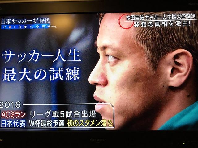 ◆TV出演◆本田圭佑が語った「移籍の真相」と「本田×χ=W杯出場」