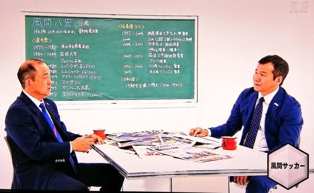 ◆朗報◆名古屋グランパス、来季も革命継続を発表!風間八宏続投!!!