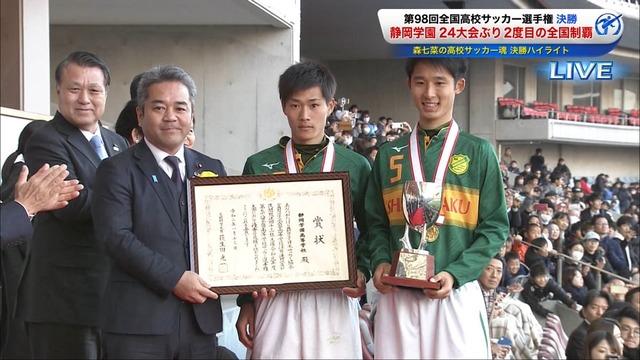 ◆画像◆タイにいたはずの田嶋幸三が高校サッカー決勝に!ポジショニングが良すぎると話題に!