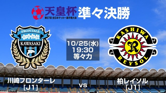 ◆天皇杯◆R8 川崎F×柏 柏クリスティアーノのゴラッソの1点を守りきり4強!川崎はTO失敗