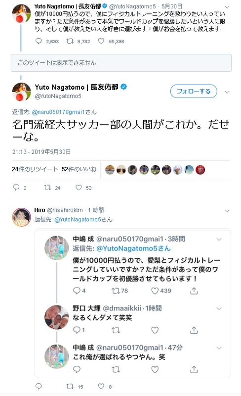 ◆悲報◆長友佑都さん、某大学サッカー部選手の嫁関連ツイートにオコ!「だせーな」