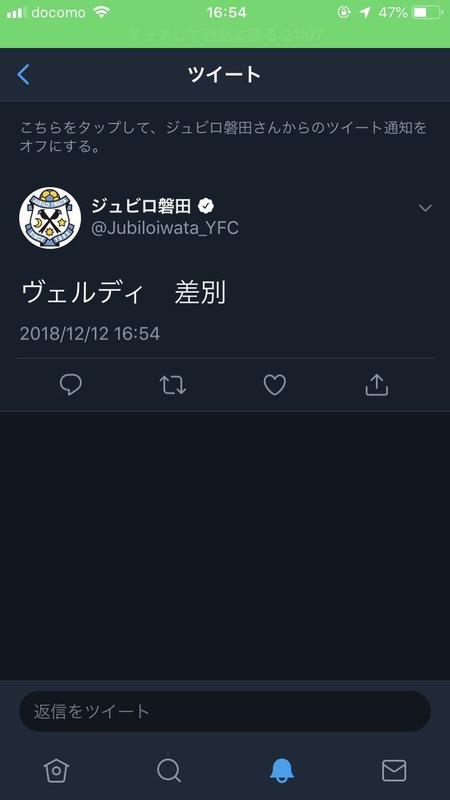 ◆悲報◆ジュビロ磐田公式『ヴェルディ 差別』とツイートしてしまう(´・ω・`)