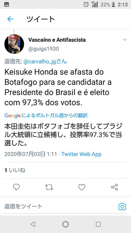 ◆小ネタ◆地球出身ケイスケ・ホンダ、ブラジル大統領選挙当選を予想される(´・ω・`)