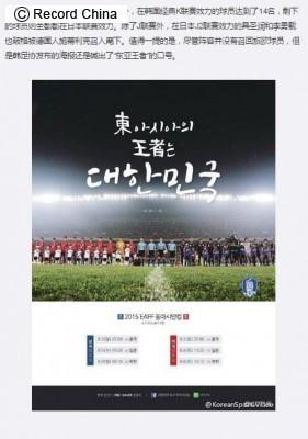 ◆東アジア杯◆大韓サッカー協会が発表した東アジア杯ポスターが物議!中国ネット「東亜王者とか謙虚だな」ww