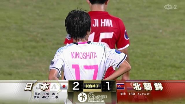 ◆リトルなでしこ◆AFC U-16女子選手権2017 日本×北朝鮮の結果、北朝鮮先行も後半2発で逆転勝利!GL首位突破で準決勝進出(ゴール動画)